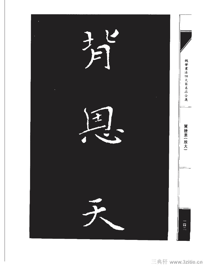 魏晋书法四大家名品全集-中国历代书法家系列0159作品欣赏