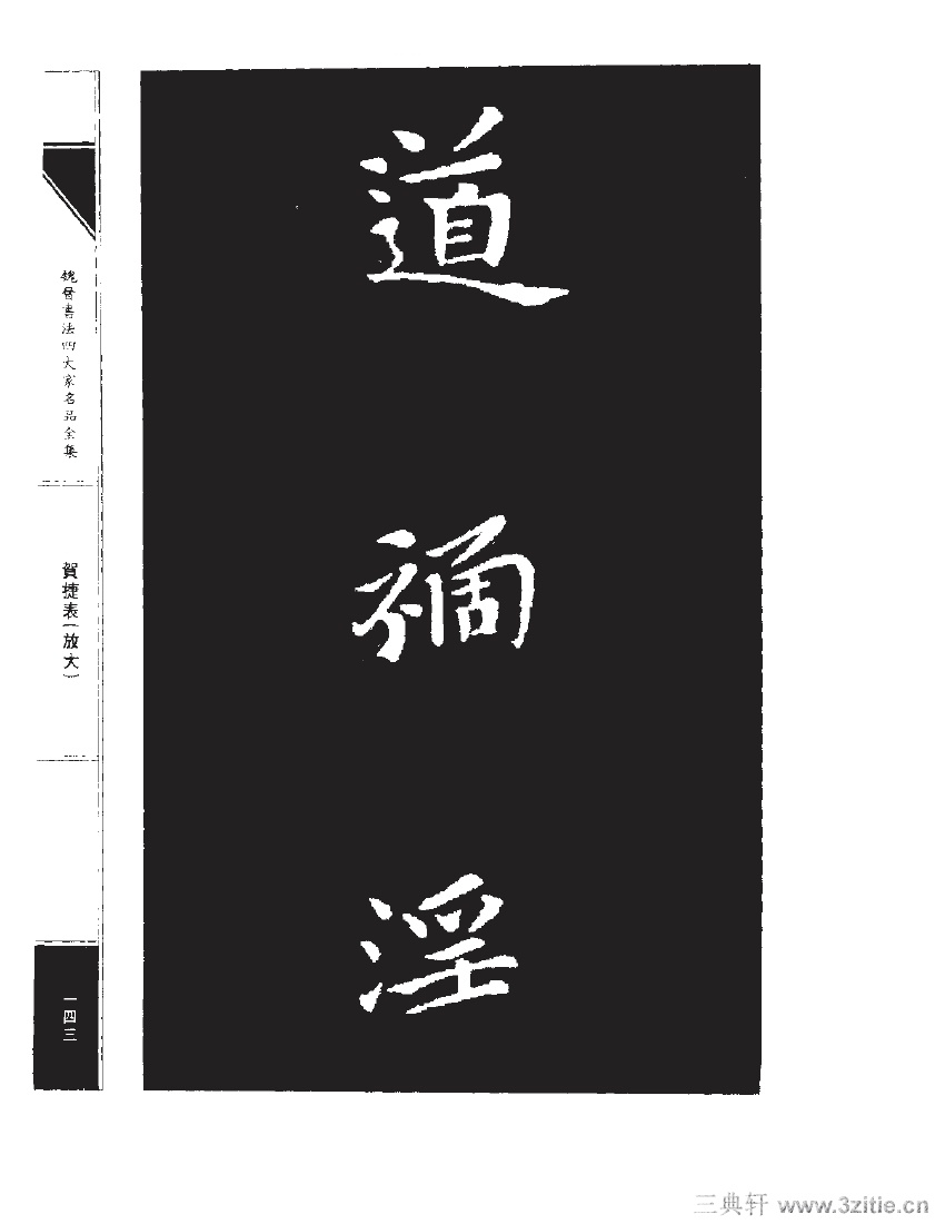 魏晋书法四大家名品全集-中国历代书法家系列0160作品欣赏