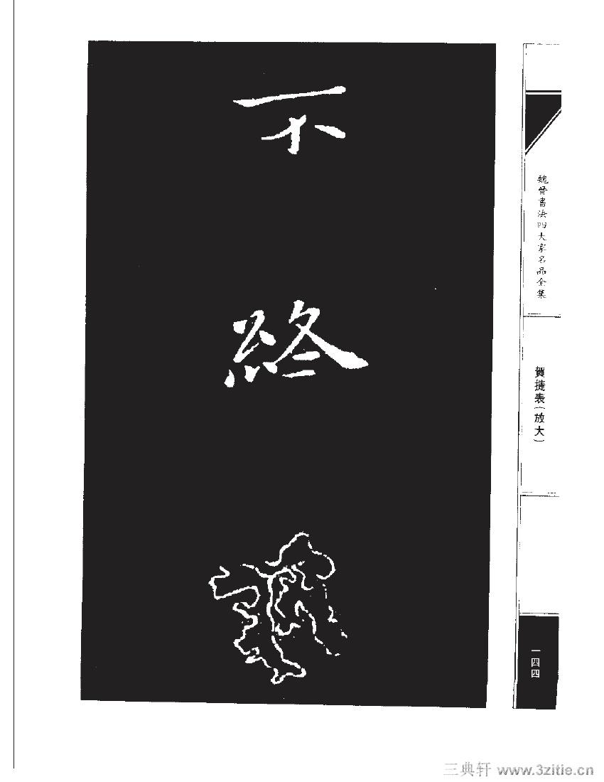 魏晋书法四大家名品全集-中国历代书法家系列0161作品欣赏