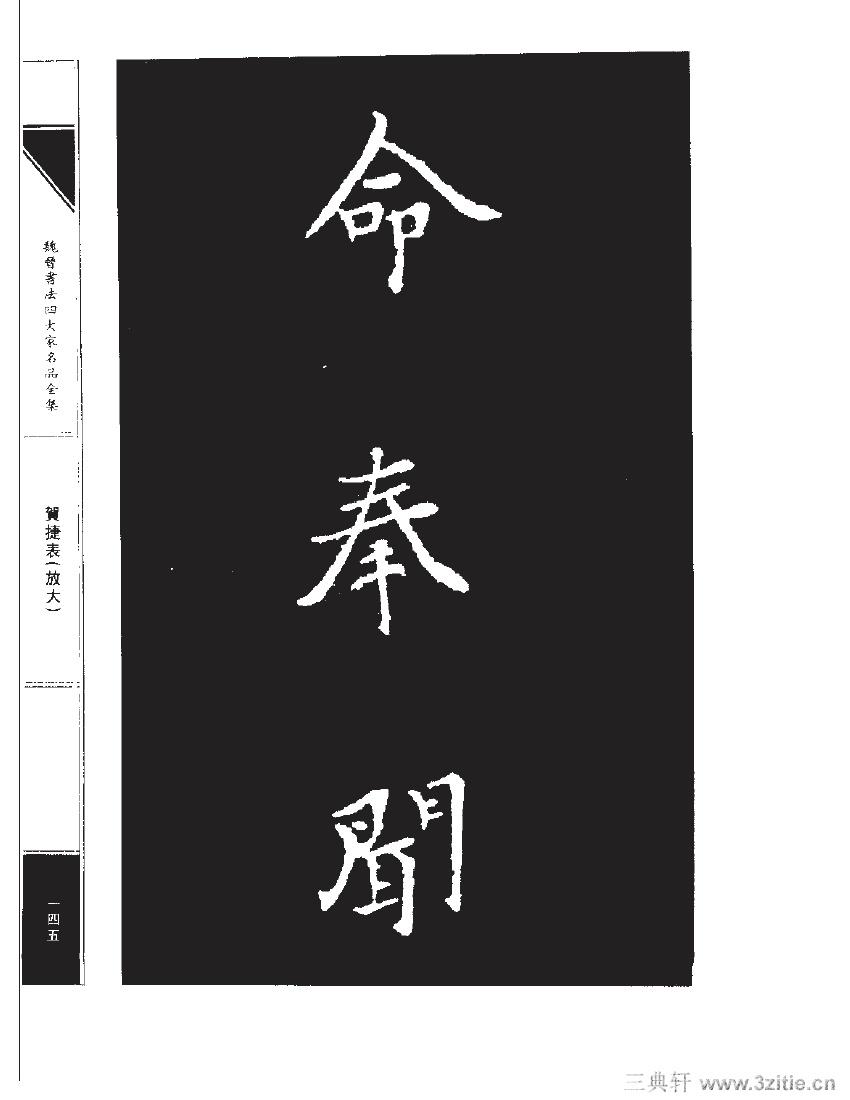 魏晋书法四大家名品全集-中国历代书法家系列0162作品欣赏