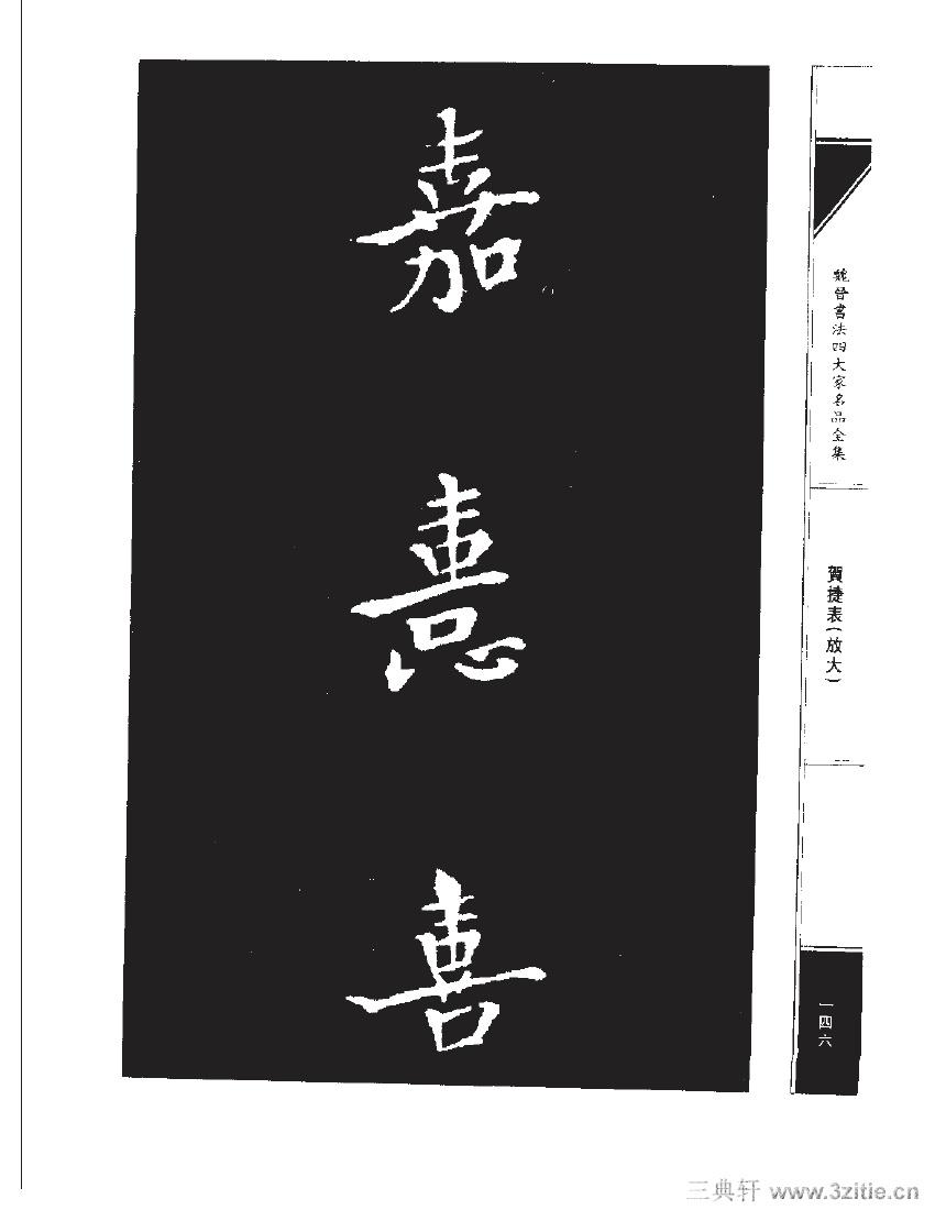 魏晋书法四大家名品全集-中国历代书法家系列0163作品欣赏