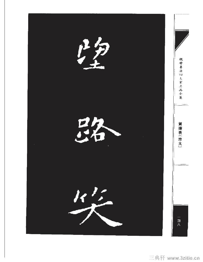 魏晋书法四大家名品全集-中国历代书法家系列0165作品欣赏
