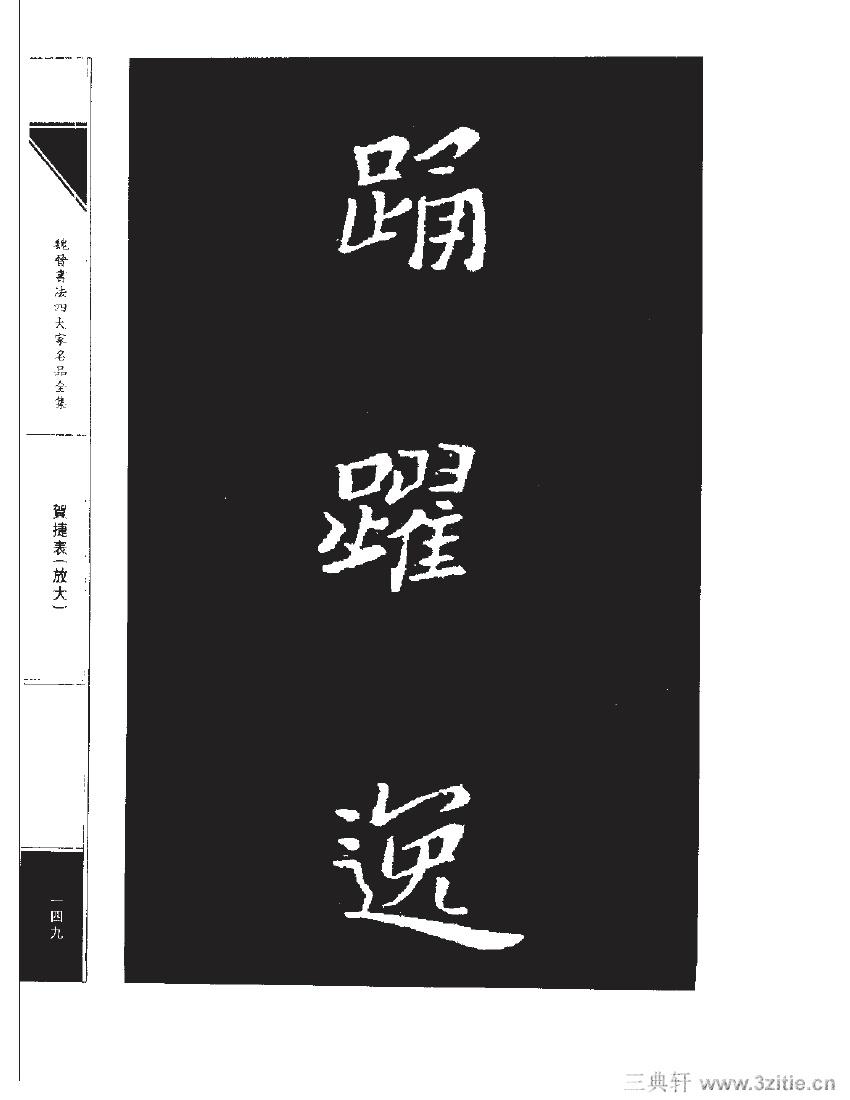 魏晋书法四大家名品全集-中国历代书法家系列0166作品欣赏