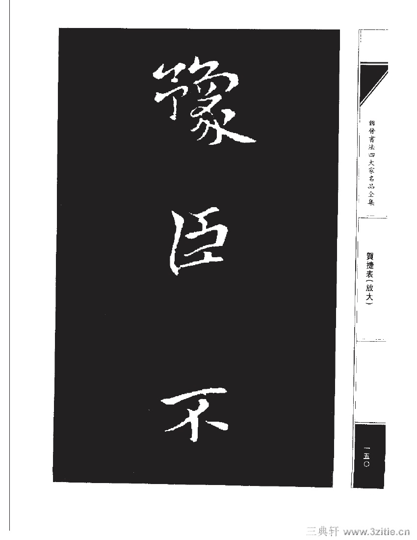 魏晋书法四大家名品全集-中国历代书法家系列0167作品欣赏