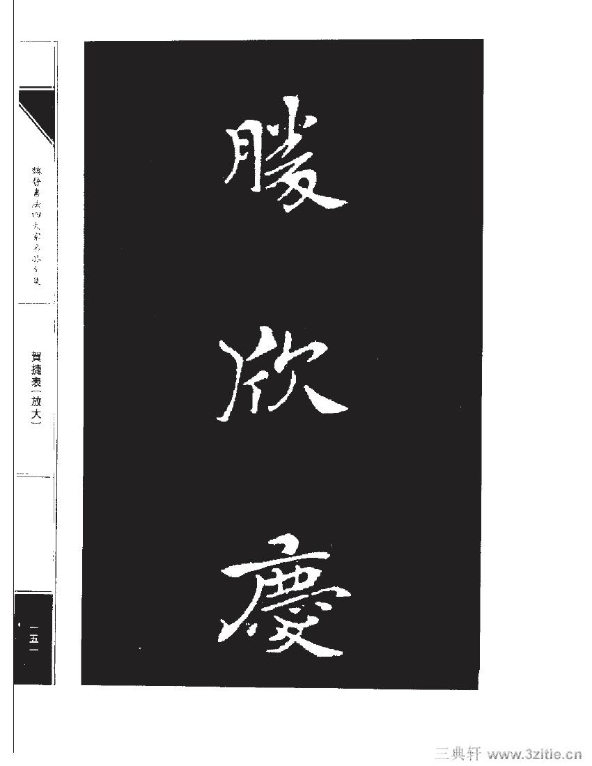 魏晋书法四大家名品全集-中国历代书法家系列0168作品欣赏