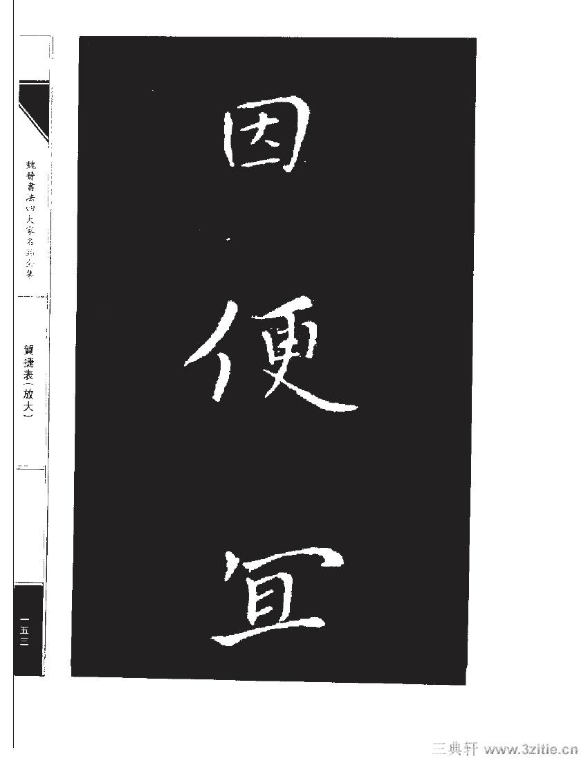 魏晋书法四大家名品全集-中国历代书法家系列0170作品欣赏