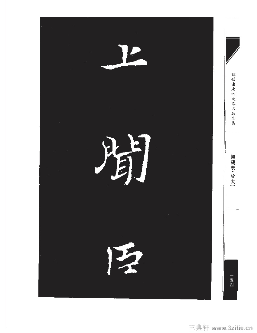 魏晋书法四大家名品全集-中国历代书法家系列0171作品欣赏
