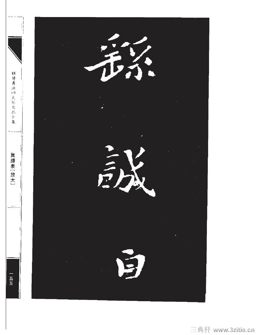 魏晋书法四大家名品全集-中国历代书法家系列0172作品欣赏