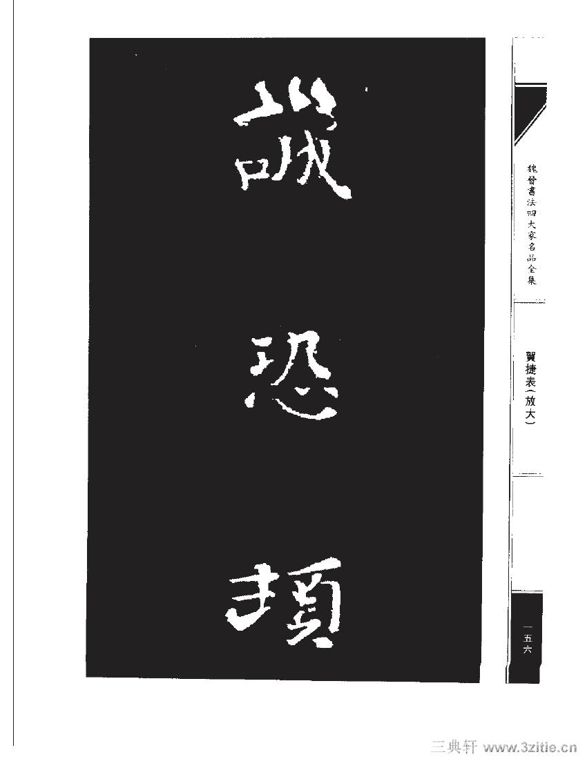 魏晋书法四大家名品全集-中国历代书法家系列0173作品欣赏
