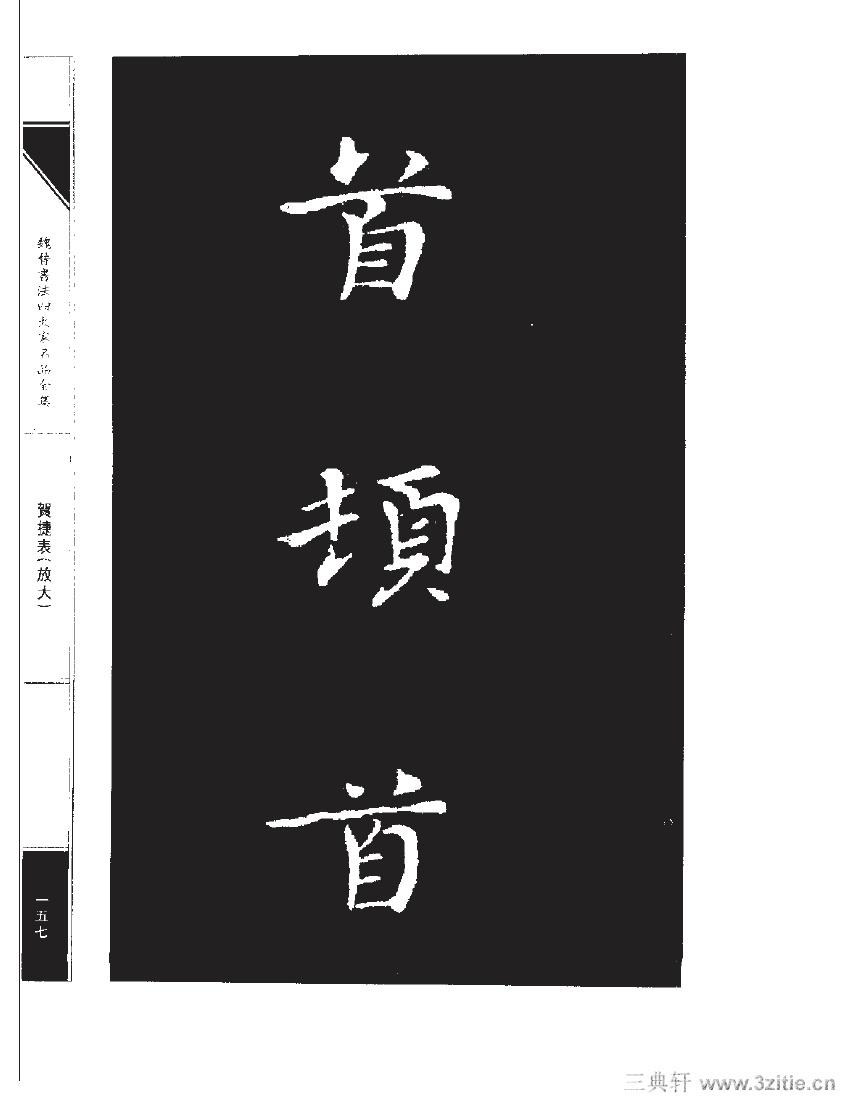 魏晋书法四大家名品全集-中国历代书法家系列0174作品欣赏