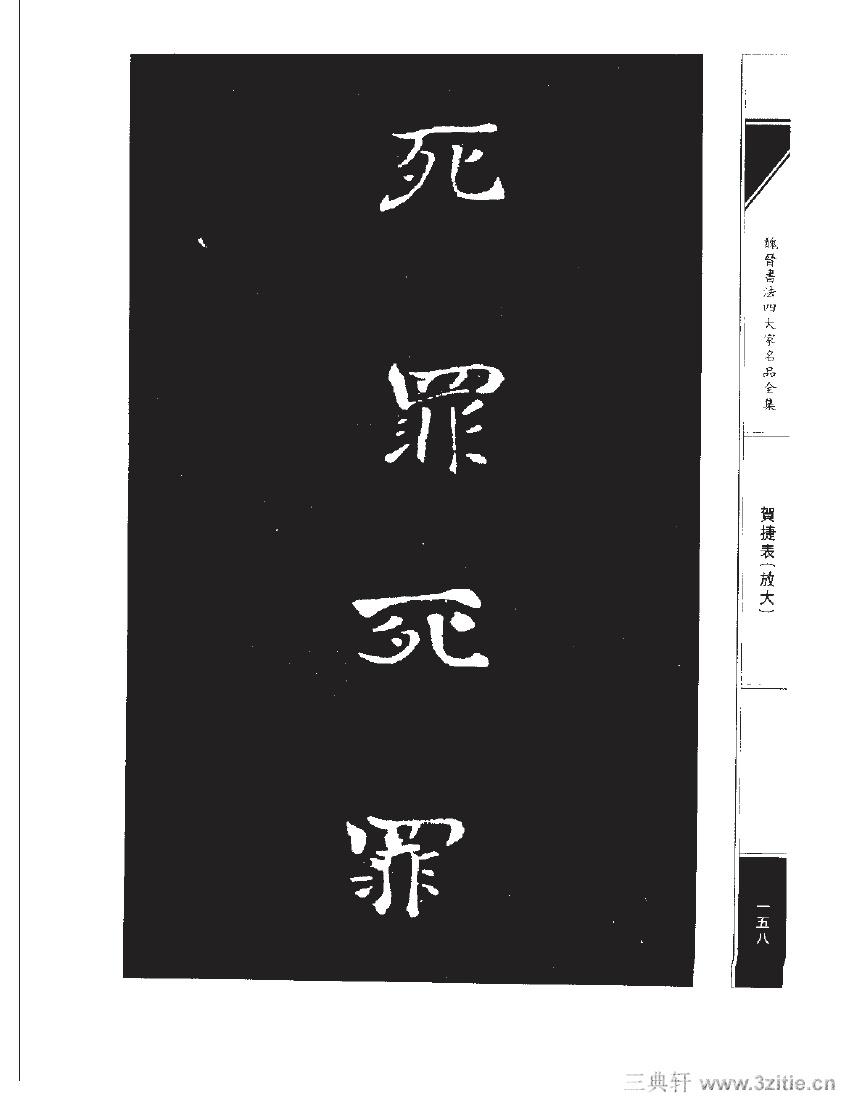 魏晋书法四大家名品全集-中国历代书法家系列0175作品欣赏