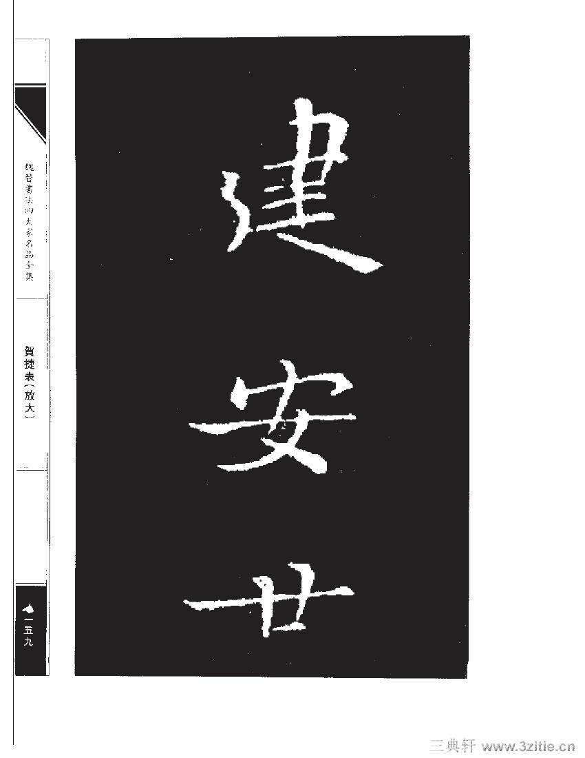 魏晋书法四大家名品全集-中国历代书法家系列0176作品欣赏