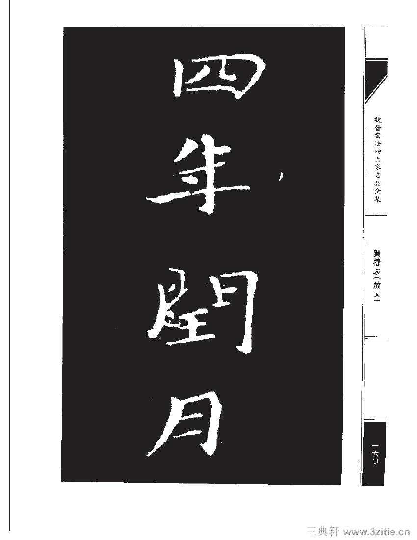 魏晋书法四大家名品全集-中国历代书法家系列0177作品欣赏