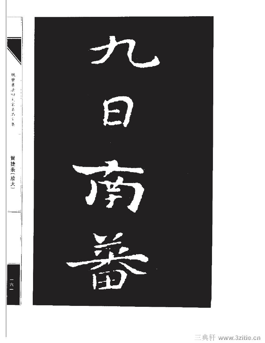 魏晋书法四大家名品全集-中国历代书法家系列0178作品欣赏