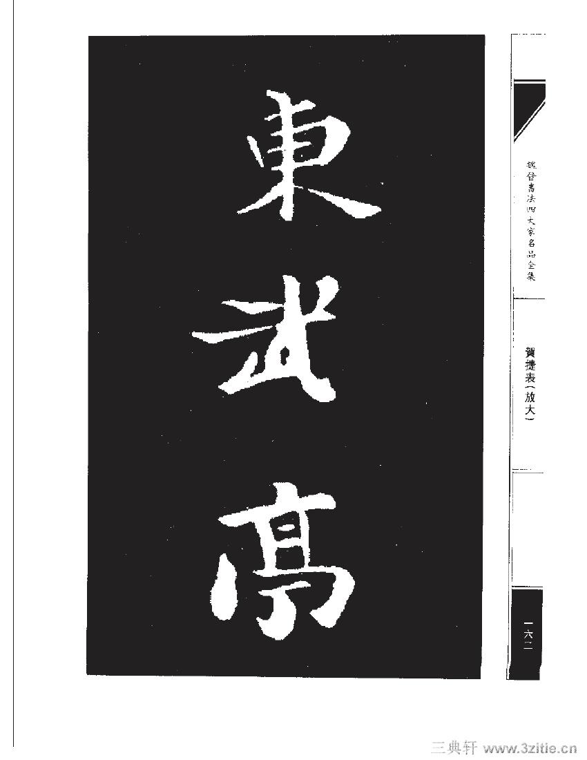 魏晋书法四大家名品全集-中国历代书法家系列0179作品欣赏