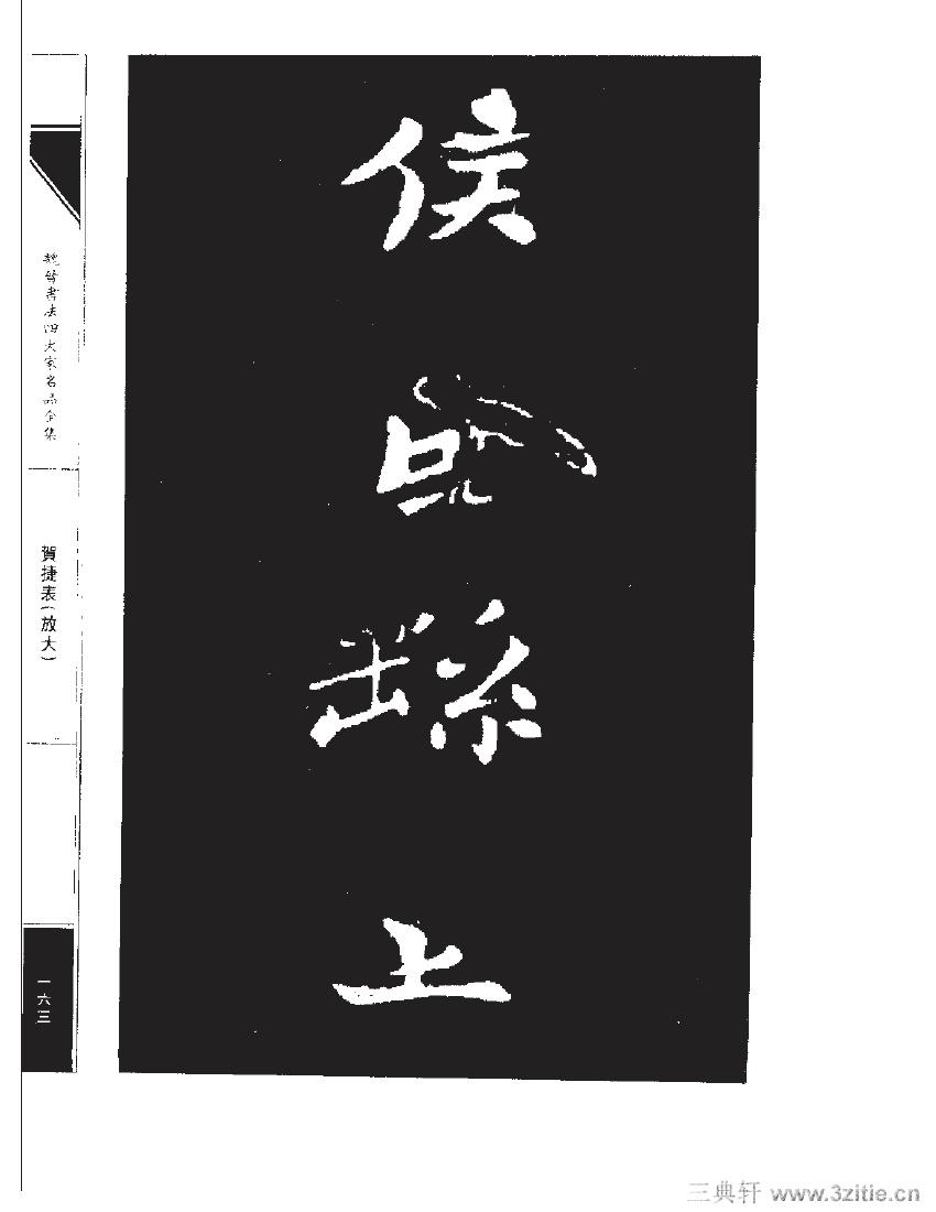 魏晋书法四大家名品全集-中国历代书法家系列0180作品欣赏