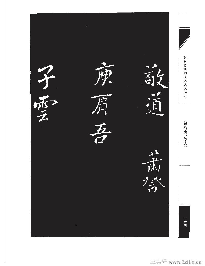 魏晋书法四大家名品全集-中国历代书法家系列0181作品欣赏