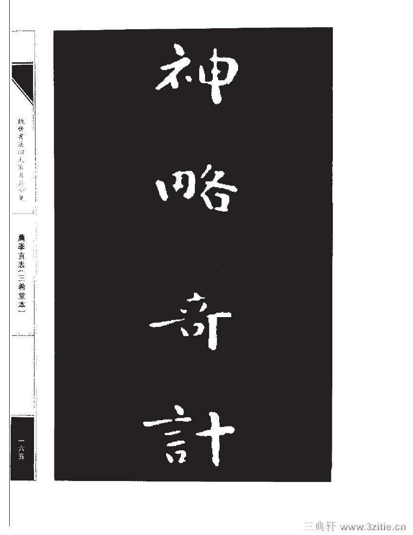 魏晋书法四大家名品全集-中国历代书法家系列0182作品欣赏