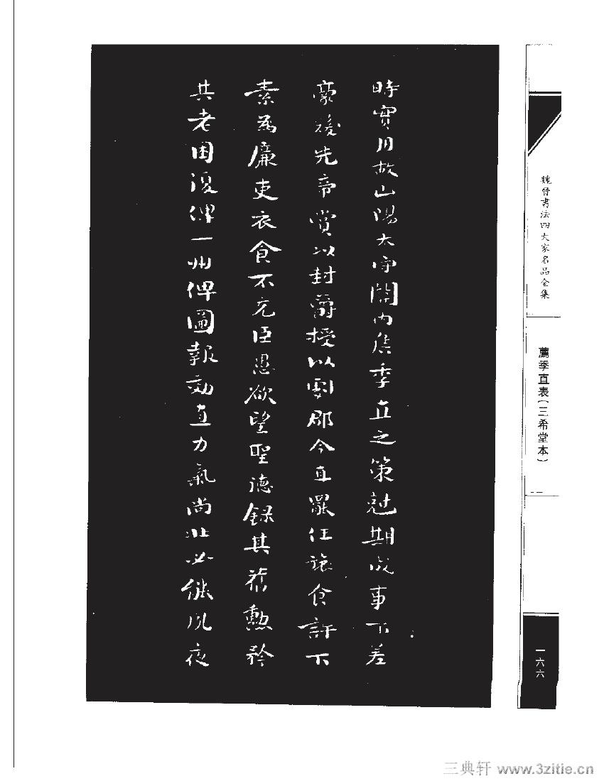 魏晋书法四大家名品全集-中国历代书法家系列0183作品欣赏