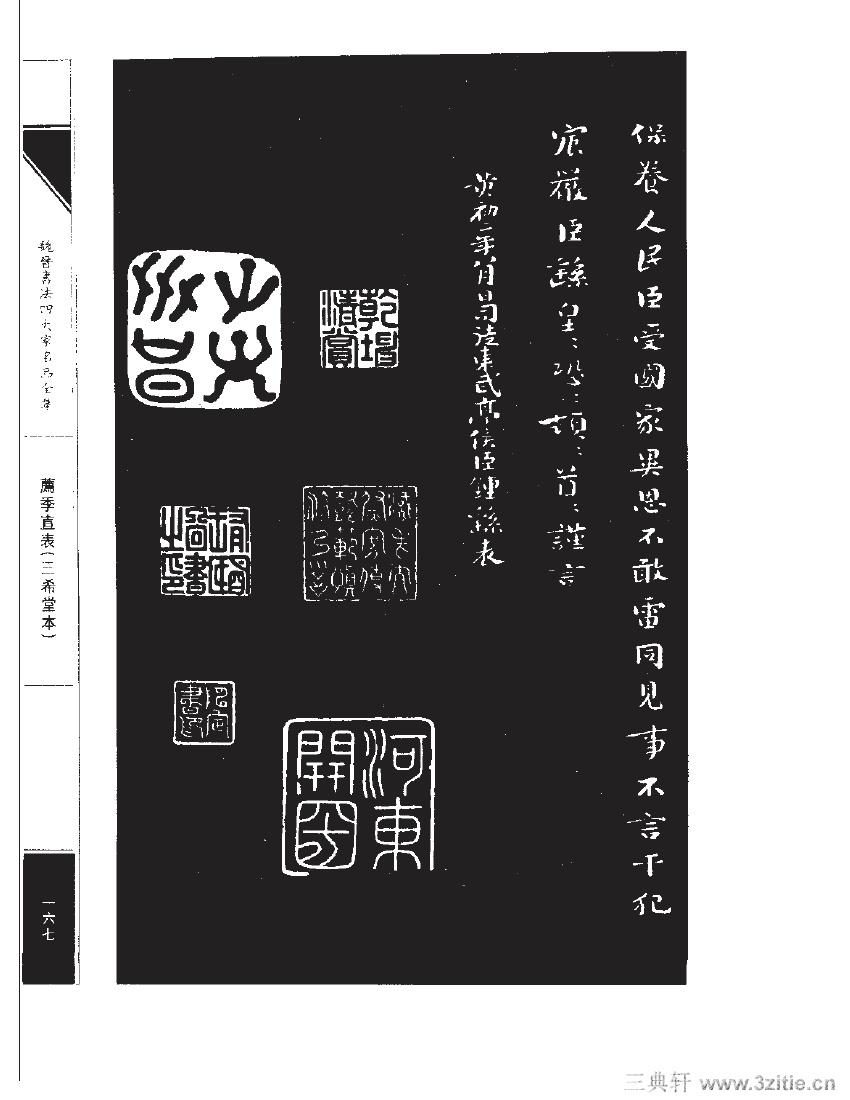 魏晋书法四大家名品全集-中国历代书法家系列0184作品欣赏