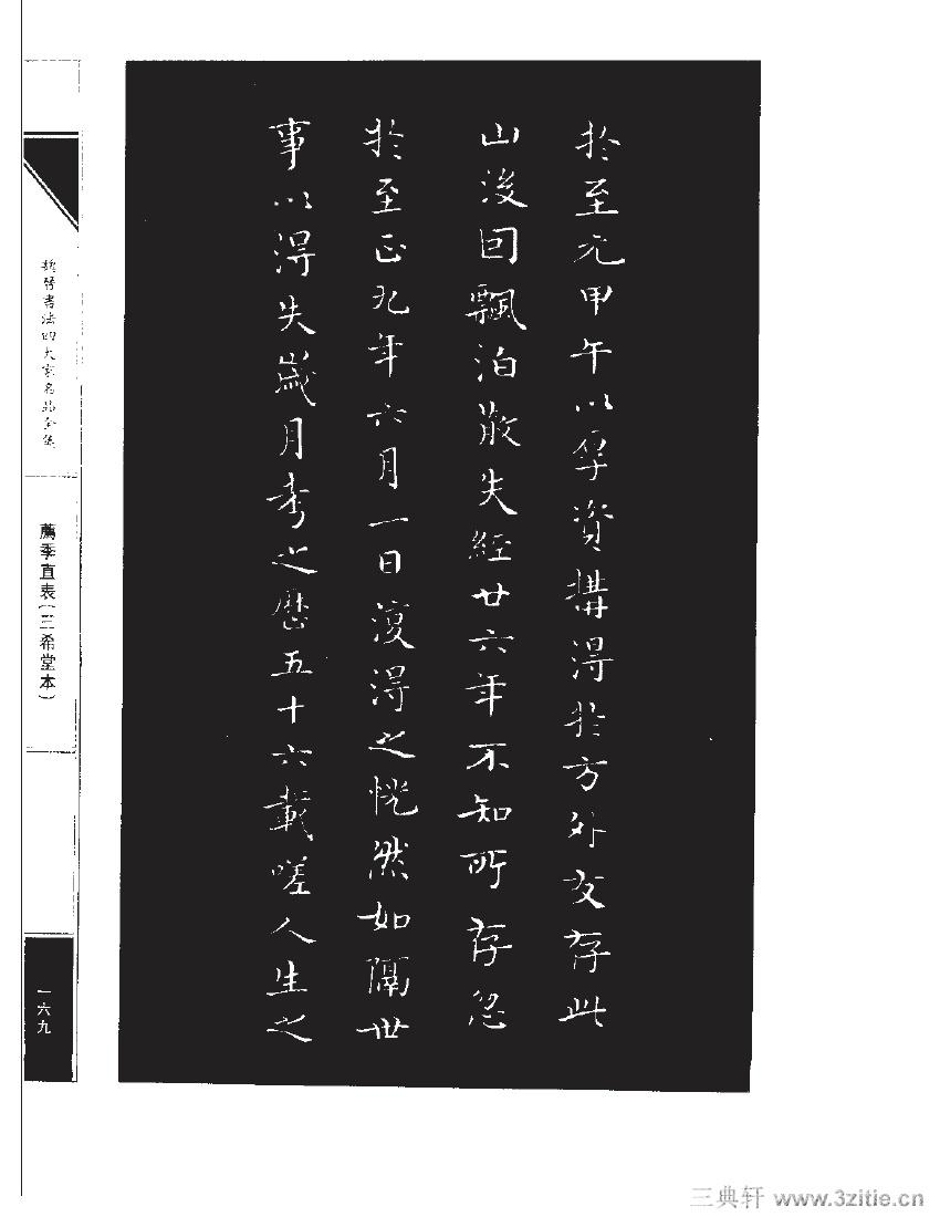 魏晋书法四大家名品全集-中国历代书法家系列0186作品欣赏
