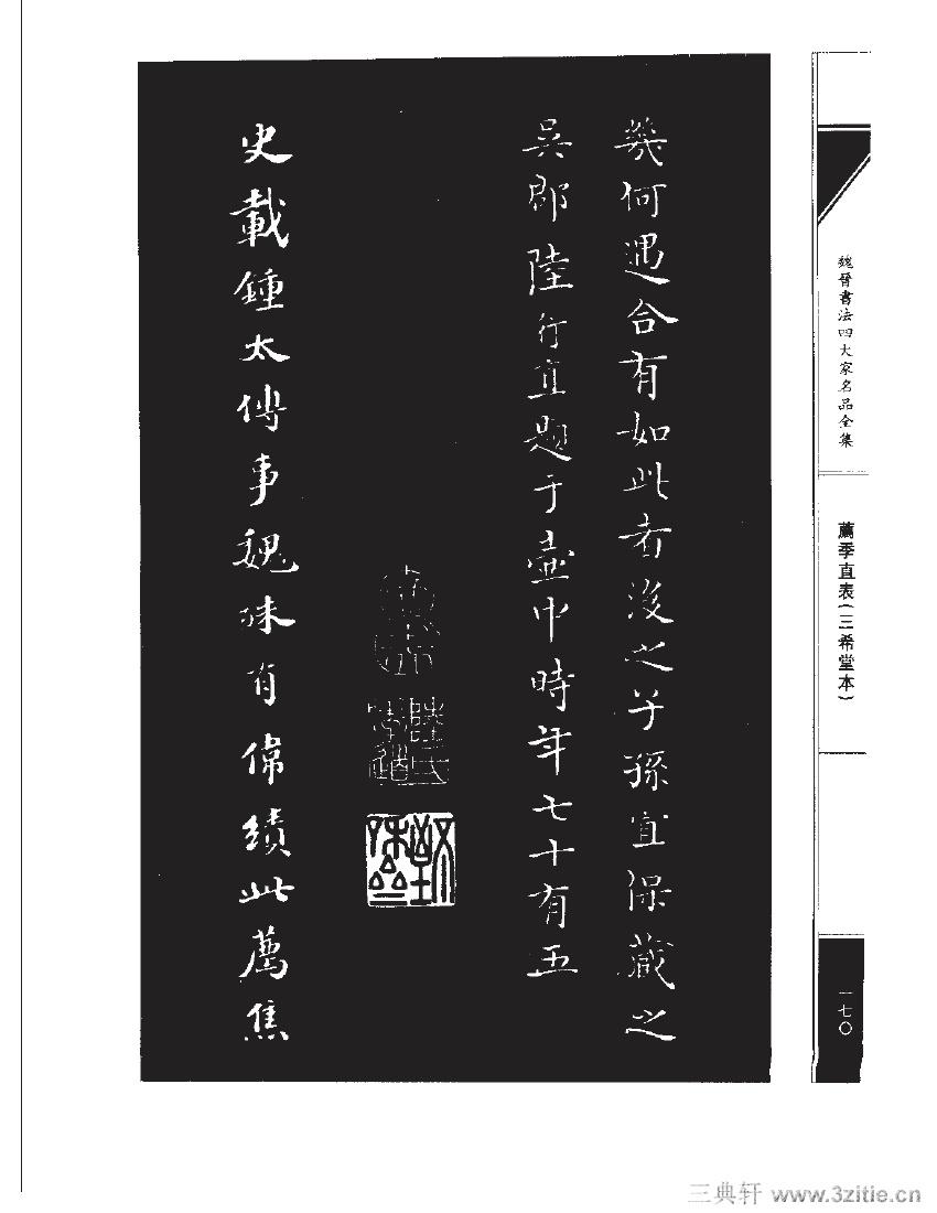 魏晋书法四大家名品全集-中国历代书法家系列0187作品欣赏