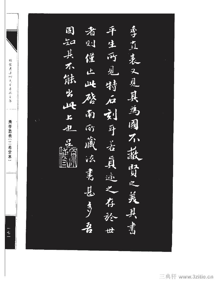 魏晋书法四大家名品全集-中国历代书法家系列0188作品欣赏
