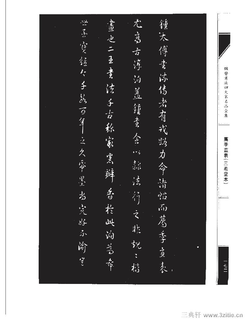 魏晋书法四大家名品全集-中国历代书法家系列0189作品欣赏