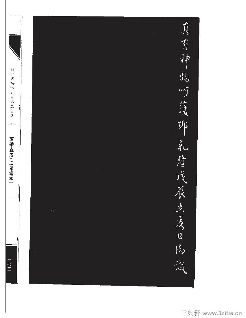 魏晋书法四大家名品全集-中国历代书法家系列0190作品欣赏