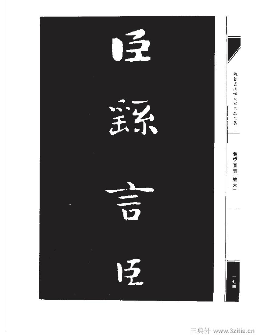 魏晋书法四大家名品全集-中国历代书法家系列0191作品欣赏