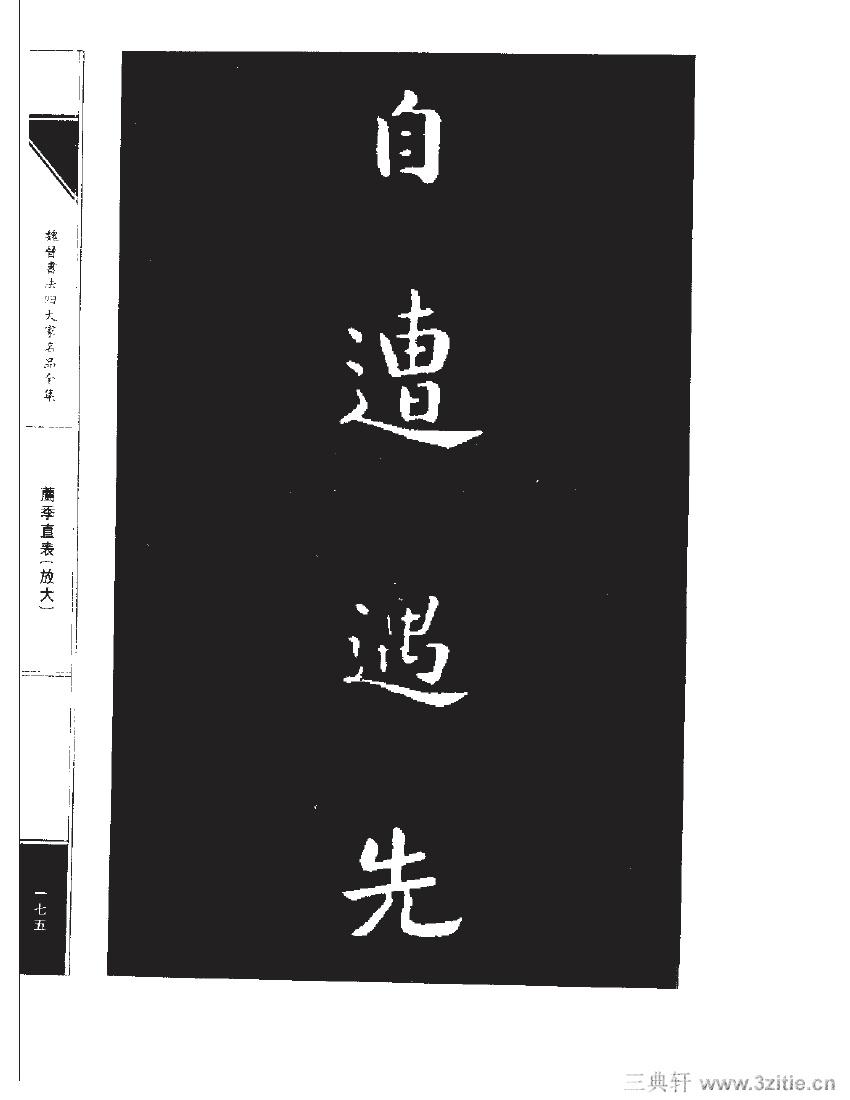 魏晋书法四大家名品全集-中国历代书法家系列0192作品欣赏
