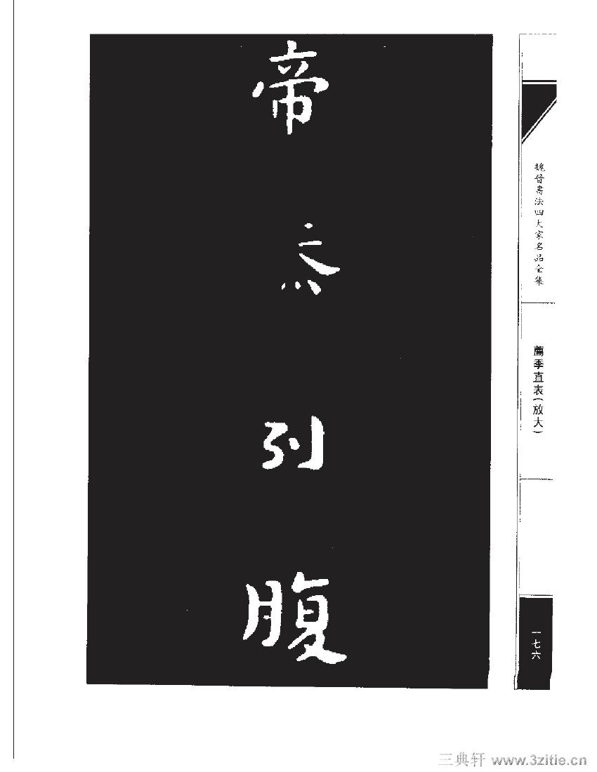 魏晋书法四大家名品全集-中国历代书法家系列0193作品欣赏