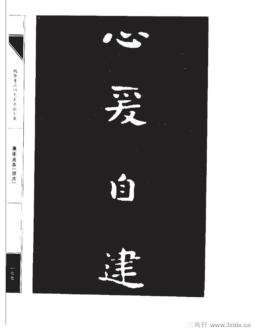魏晋书法四大家名品全集-中国历代书法家系列0194作品欣赏