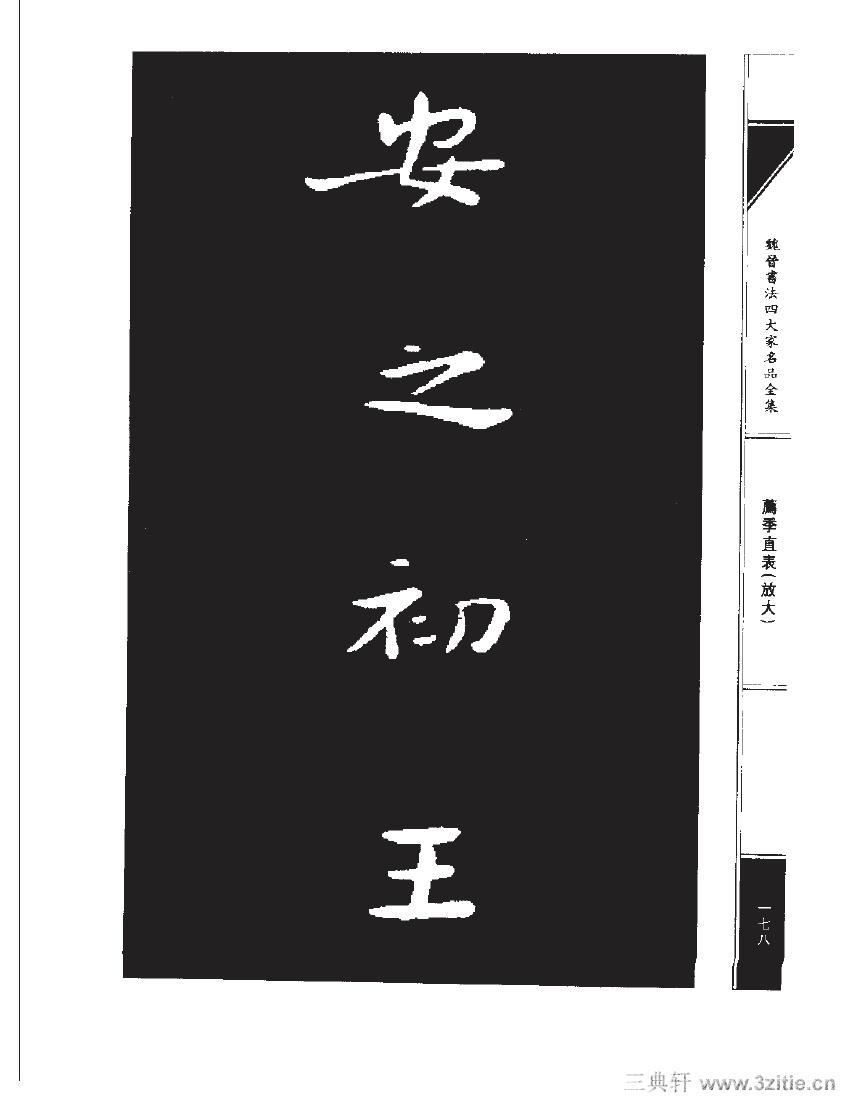 魏晋书法四大家名品全集-中国历代书法家系列0195作品欣赏
