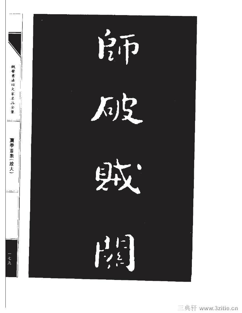 魏晋书法四大家名品全集-中国历代书法家系列0196作品欣赏