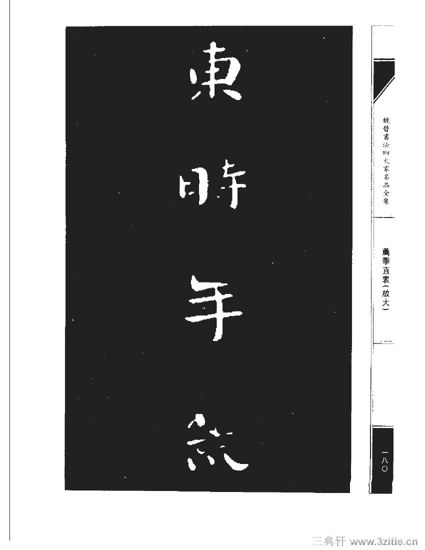 魏晋书法四大家名品全集-中国历代书法家系列0197作品欣赏