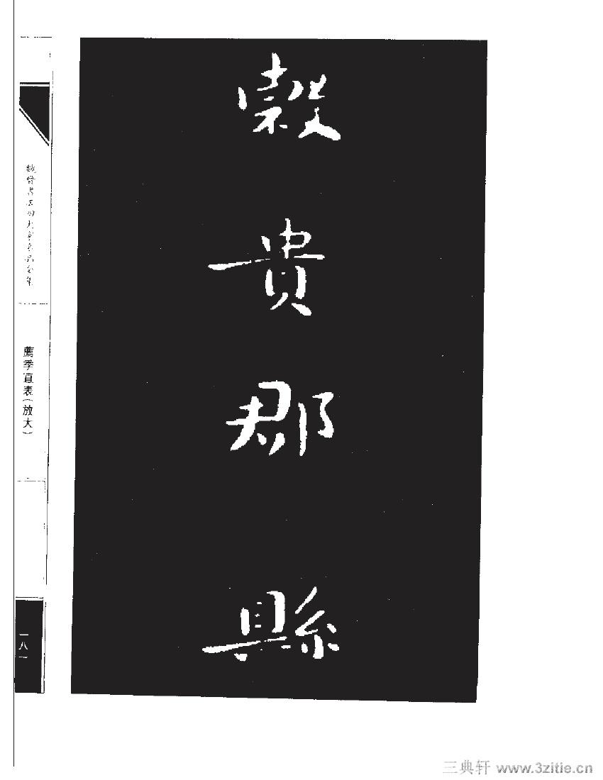魏晋书法四大家名品全集-中国历代书法家系列0198作品欣赏