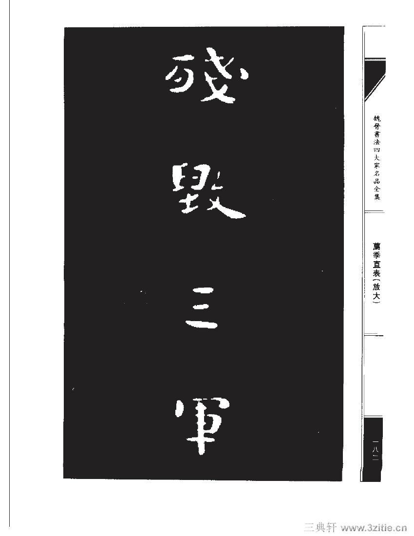 魏晋书法四大家名品全集-中国历代书法家系列0199作品欣赏