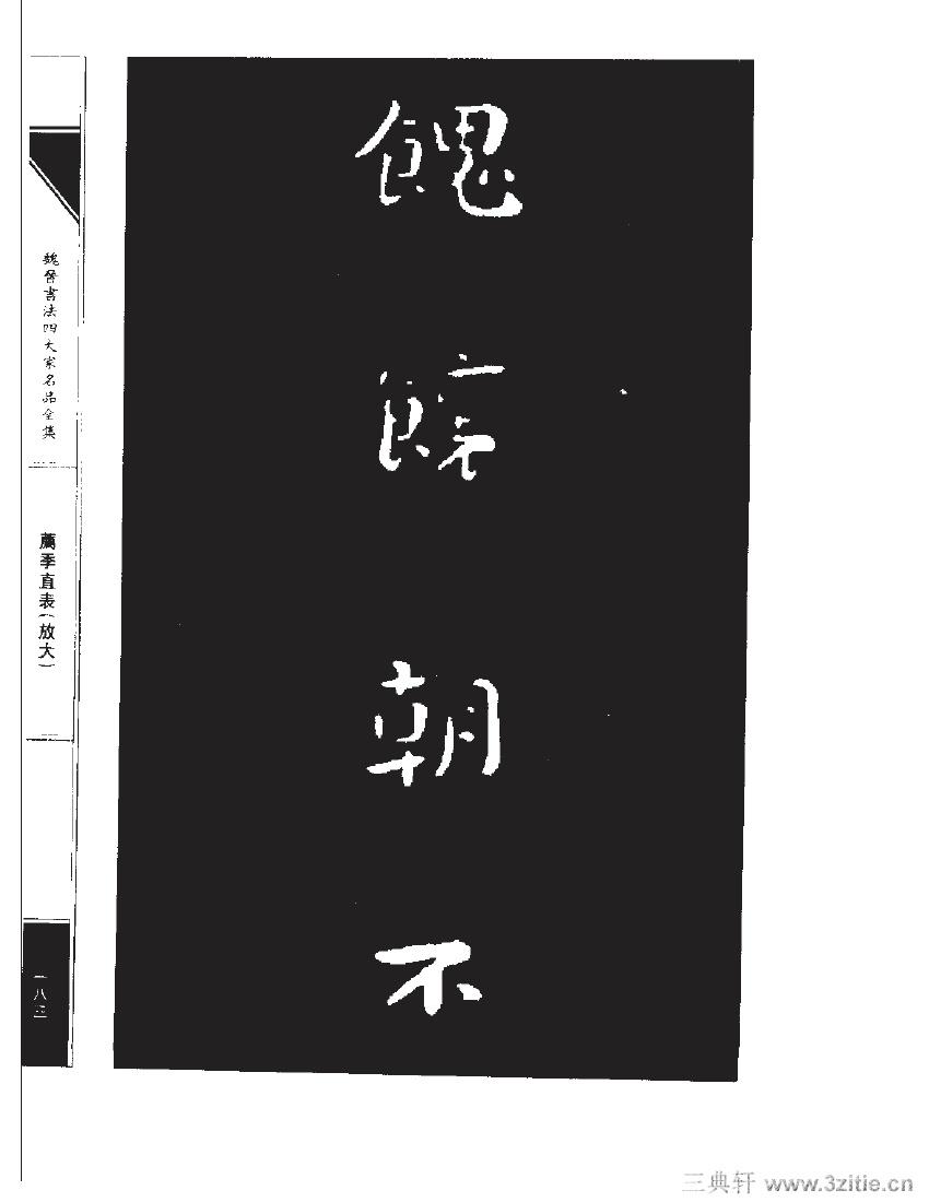 魏晋书法四大家名品全集-中国历代书法家系列0200作品欣赏