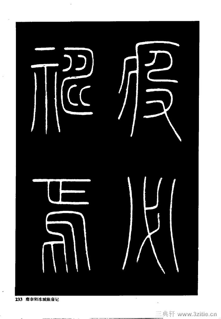 中国篆书名贴精华(全1册).中国书法名帖精华丛书
