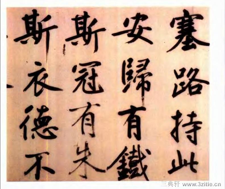 中国书法全集 鲜于枢01作品欣赏