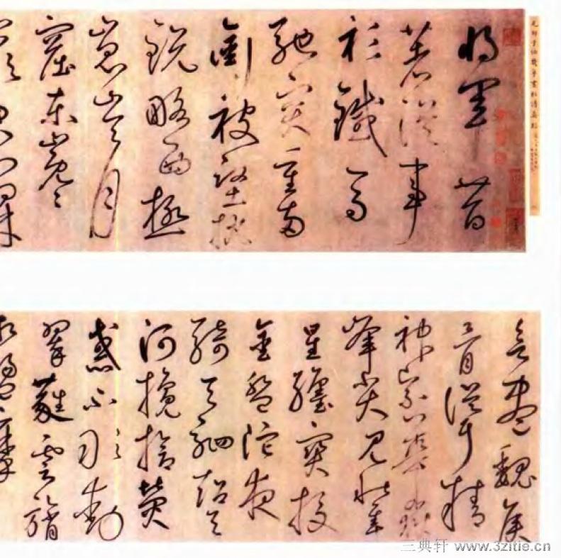 中国书法全集 鲜于枢02作品欣赏