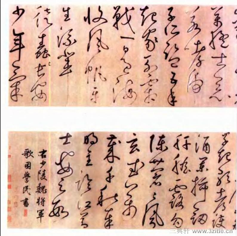 中国书法全集 鲜于枢03作品欣赏