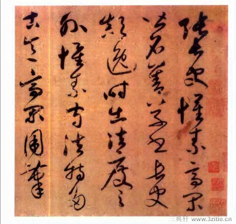 中国书法全集 鲜于枢04作品欣赏