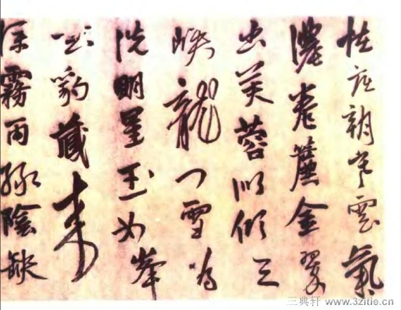 中国书法全集 鲜于枢06作品欣赏