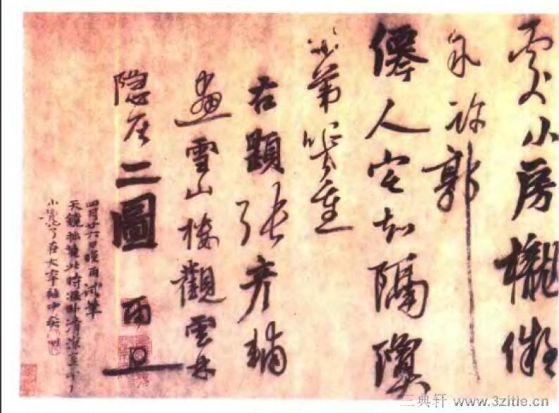 中国书法全集 鲜于枢07作品欣赏