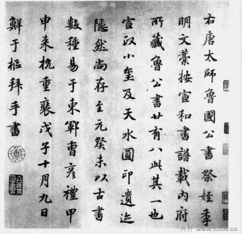 中国书法全集 鲜于枢09作品欣赏
