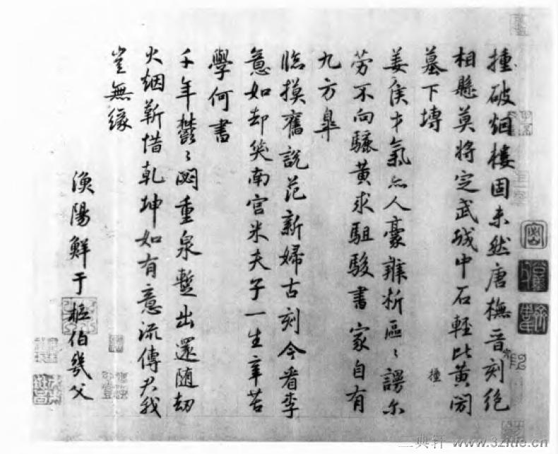 中国书法全集 鲜于枢10作品欣赏