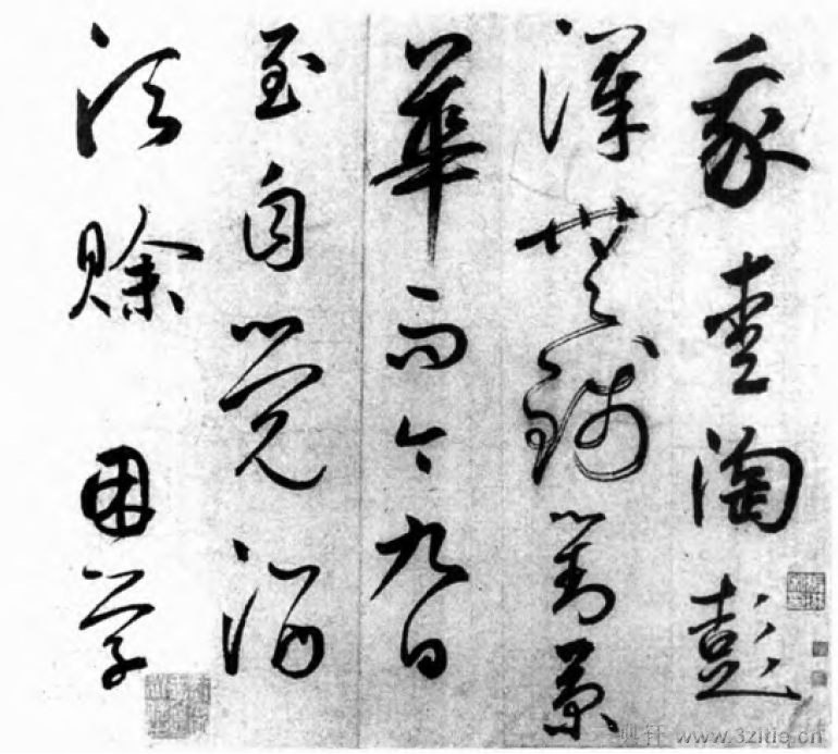 中国书法全集 鲜于枢100作品欣赏