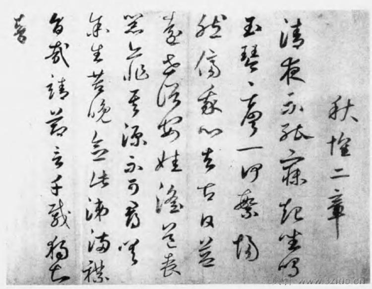 中国书法全集 鲜于枢101作品欣赏